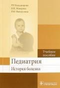 Кильдиярова, Макарова, Файзуллина: Педиатрия. История болезни. Учебное пособие