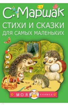 Купить Самуил Маршак: Стихи и сказки для самых маленьких ISBN: 978-5-17-094365-4