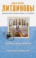 Литвинова, Литвинов - Золотой песок времени. Несвятое семейство обложка книги