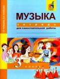Челышева, Кузнецова: Музыка. 3 класс. Тетрадь для самостоятельной работы