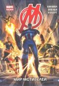 Джонатан Хикман: Мстители. Том 1. Мир Мстителей