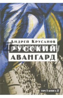 Русский авангард: 1907-1932. Исторический обзор. В трех томах. Том 1. Боевое десятилетие. Книга 2