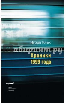 Хроники 1999 года - Игорь Клех