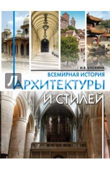 Всемирная история архитектуры и стилей - Ирина Блохина