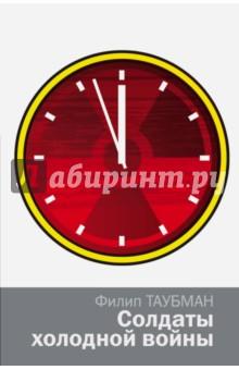 Купить Филип Таубман: Солдаты холодной войны ISBN: 978-5-17-089871-8