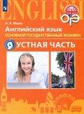 Андрей Мишин: Английский язык. 9 класс. Тренировочные тесты к ОГЭ. Устная часть
