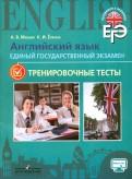 Мишин, Елкина: Английский язык. ЕГЭ. Тренировочные тесты