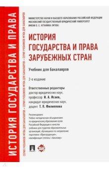 История государства и права зарубежных стран. Учебник для бакалавров - Исаев, Батыр, Кнопов