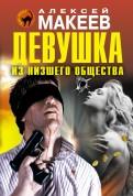 Алексей Макеев - Девушка из низшего общества обложка книги