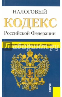 Налоговый кодекс Российской Федерации. Часть 1 и 2. По состоянию на 1 февраля 2016 года