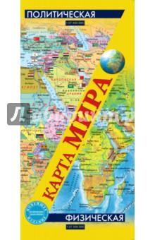 Карта мира. Физическая и политическая