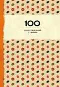 100 стихотворений о любви обложка книги
