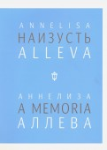 Аннелиза Аллева - Наизусть обложка книги