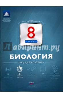 Купить Валериан Рохлов: Биология. 8 класс. Текущий контроль ISBN: 978-5-4454-0417-0