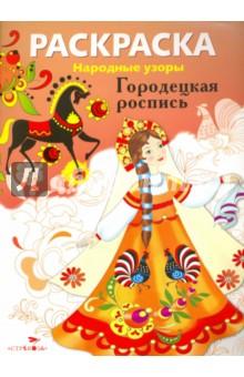 """Книга: """"Раскраска """"Городецкая роспись"""""""". Купить книгу ..."""