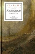Борис Херсонский: Спиричуэлс (+CD)