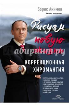 Купить Борис Акимов: Рисуем новую жизнь. Коррекционная хиромантия ISBN: 978-5-699-84531-6