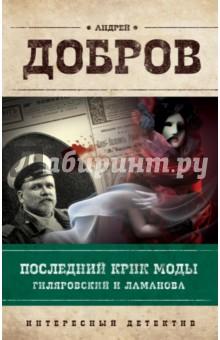 Последний крик моды. Гиляровский и Ламанова - Андрей Добров