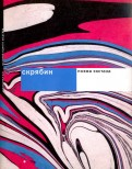 Андрей Бандура: Скрябин. Поэма экстаза
