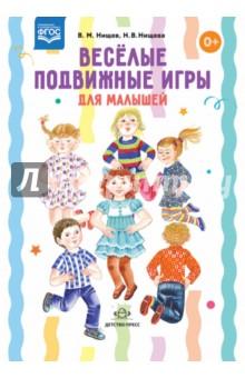 Купить Нищева, Нищев: Весёлые подвижные игры для малышей ISBN: 9785906797896