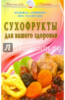 Купить Семенова, Рассветаева: Сухофрукты для вашего здоровья ISBN: 9785817404791