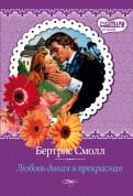 Бертрис Смолл - Любовь дикая и прекрасная обложка книги