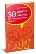 Елена Богданова - 30 уроков работы над непроверяемыми словами. Учебно-методическое пособие обложка книги