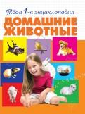 Александра Смирнова: Домашние животные