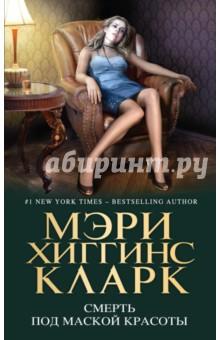 Купить Мэри Кларк: Смерть под маской красоты ISBN: 978-5-699-85689-3