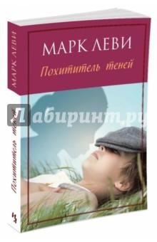 Похититель теней - Марк Леви