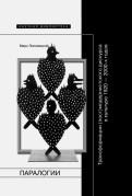 Марк Липовецкий: Паралогии. Трансформации (пост)модернистского дискурса в русской культуре 1920-2000-х годов