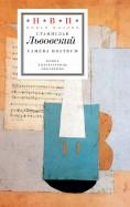Станислав Львовский - Сamera rostrum (+CD) обложка книги