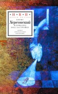 Борис Херсонский - Площадка под застройку обложка книги