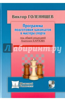 Программа подготовки кандидатов в мастера спорта - Виктор Голенищев