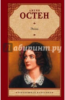 Купить Джейн Остен: Эмма ISBN: 978-5-17-094181-0