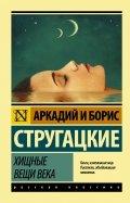 Стругацкий, Стругацкий: Хищные вещи века