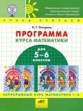 Людмила Петерсон: Математика. 5-6 классы. Программа курса