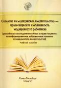 Филиппов, Абаева, Тарычев: Согласие на медицинское вмешательство  право пациента и обязанность медицинского работника