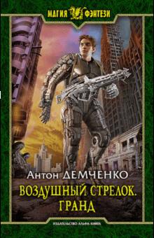 Воздушный стрелок. Гранд - Антон Демченко