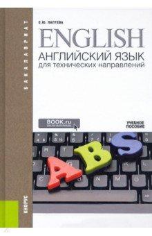 Английский язык для технических направлений для бакалавров - Елена Лаптева