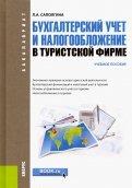 Людмила Саполгина - Бухгалтерский учет и налогообложение в туристической фирме (для бакалавров) обложка книги