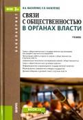 Василенко, Василенко: Связи с общественностью в органах власти. Учебник