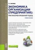 Лариса Миляева - Экономика организации (предприятия). Практикоориентированный подход. Учебное пособие обложка книги