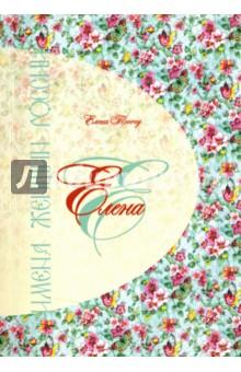 Купить Елена Тончу: Елена. Имена женщин России ISBN: 978-5-91215-109-5