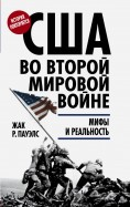 Жак Пауэлс: США во Второй мировой войне: мифы и реальность