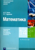 Чекин, Чуракова - Математика. Примерная рабочая программа по учебному предмету. 1 - 4 классы обложка книги