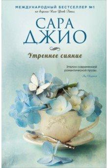 Купить Сара Джио: Утреннее сияние ISBN: 978-5-699-87433-0