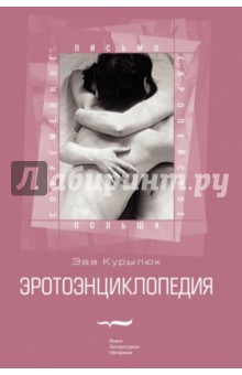 Эротоэнциклопедия - Эва Курылюк