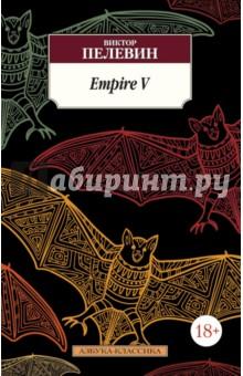 Купить Виктор Пелевин: Empire V ISBN: 978-5-389-10814-1