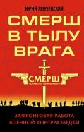 Юрий Ленчевский: СМЕРШ в тылу врага. Зафронтовая работа военной контрразведки